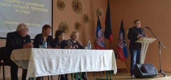 Круглый стол «Развитие и достижение Донецкой Народной Республики за 3 года»