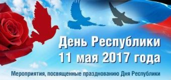 Праздничные мероприятия ко Дню Республики