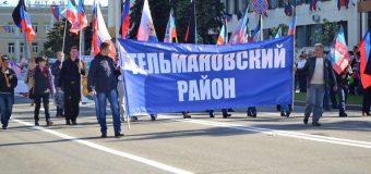 Делегация от Тельмановского района приняла участие в праздничном шествии в г.Донецке посвященному Дню Республики