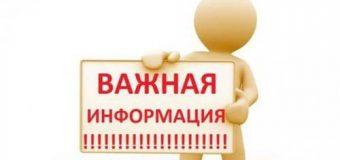 Информация о свободных земельных участках по состоянию на 01.04.2020