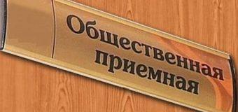 """Приём граждан главой администрации района в ОД """"ДР"""""""