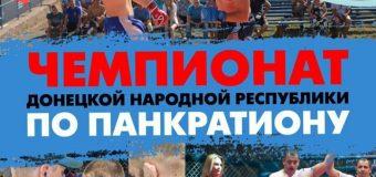 Чемпионат ДНР по панкратиону в пгт Тельманово