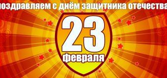 Поздравление главы администрации района по случаю 23 февраля – Дня защитника отечества!