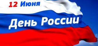Поздравление главы администрации с праздником – Днём России