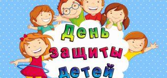 Поздравление главы администрации района с Днём защиты детей