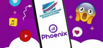 «Феникс» дарит подписчикам «Молодой Республики» 10 ГБ Интернета за 10 рублей