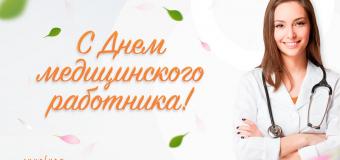 Поздравление главы администрации района с Днём медицинского работника