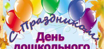Поздравление главы администрации района с Днём воспитателя и дошкольного работника