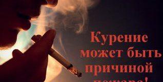 Неосторожность при курении— причина пожара!