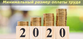 ГОСТРУД ДНР о минимальном размере оплаты труда