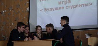 """В Тельмановской гимназии прошла интеллектуальная игра """"Будущие студенты"""""""