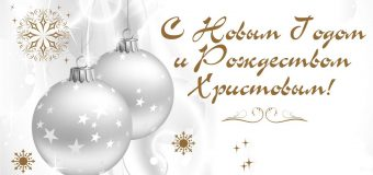 Поздравление от главы администрации района с Новым годом и Рождеством Христовым!