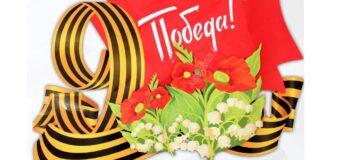Афиша праздничных мероприятий на 9 и 11 мая