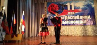 Праздничный концерт, посвященный Дню Республики