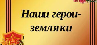 Герой ВОВ: Горбач Владимир Никифорович