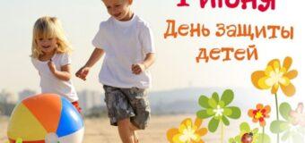 Поздравление главы администрации района с Международным днем защиты детей!
