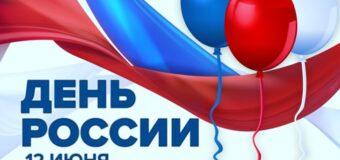 Поздравление от главы администрации района с Днём России!