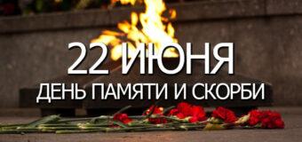 Обращение главы администрации района по случаю Дня памяти и скорби