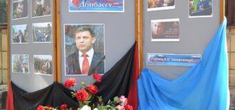 Митинг по случаю Дня рождения Первого Главы ДНР Александра Захарченко