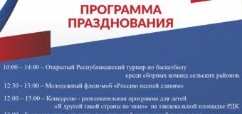 Программа праздничных мероприятий, приуроченных ко Дню России 12.06.2021