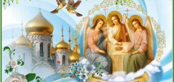 Поздравление от главы администрации района с праздником Святой Троицы!