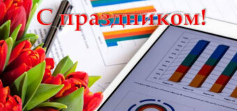 Поздравление с профессиональным праздником Днём работника статистики