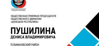 Приём депутата НС ДНР Скороходов В.В. в Общественной приёмной