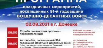 Программа праздничных мероприятий в г. Донецк, посвященных 91-й годовщине воздушно-десантный войск