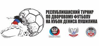 Продолжается прием заявок на II Республиканский турнир по дворому футболу на кубок Дениса Пушилина