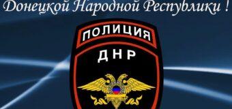 Поздравление от главы администрации района с Днём сотрудника органов следствия ДНР