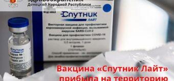 Минздрав информирует: Вакцина «Спутник Лайт» прибыла на территорию Донецкой Народной Республики