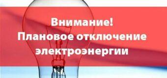 Внимание! Плановое отключение от электроэнергии