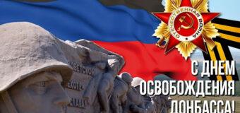 Поздравление от главы администрации района с Днём освобождения Донбасса!