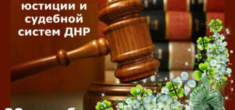 Поздравление от главы администрации района сотрудников органов юстиции и судебной системы